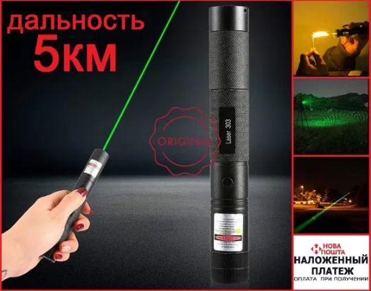 Военная зеленая мощная . Фонарь, Лазер. Лазерная указка,Луч.