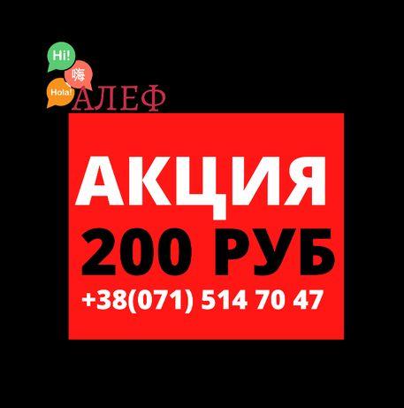 200 РУБ - САМЫЕ низкие цены на переводы в Донецке.ЦЕНТР. Бюро АЛЕФ