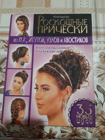 Роскошные прически из кос,жгутов,узлов и хвостиков. Юлия Баргамон