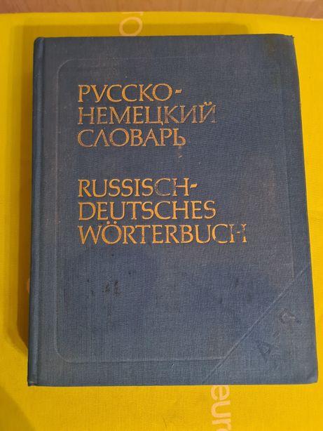 русско-немецкий словарь под редакцией К.Лейна