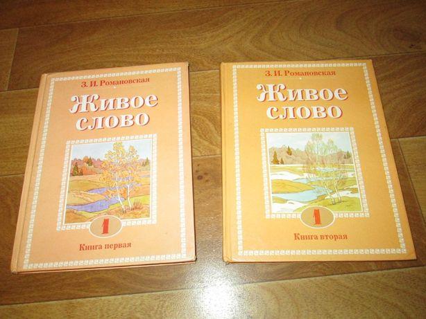 З.И. Романовская Учебник по чтению для 1 класса