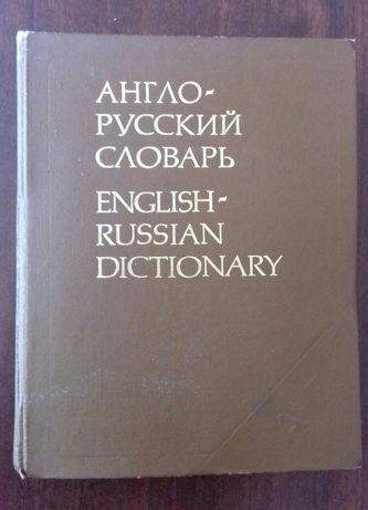 Англо -русский словарь. 53 000 слов.