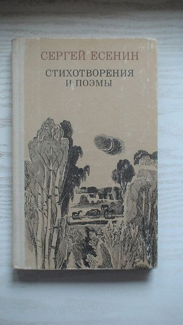 С.Есенин Стихотворения и поэмы