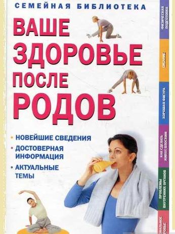 ваше здоровье после родов полезная  для молодых мам