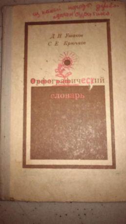 орфографический словарь 1971 год