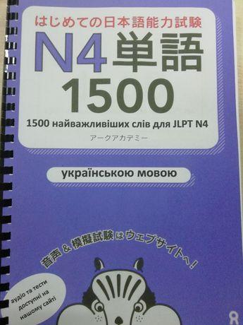 Hajimete-no nihongo JLPT N4 Японська мова. Словник