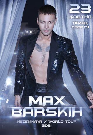 Билеты на концерт Макс Барских