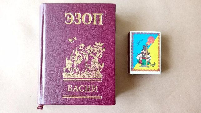 "книга Эзоп ""Басни"""