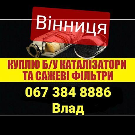 Катализатор катализатори Сажеві фільтра Вінниця
