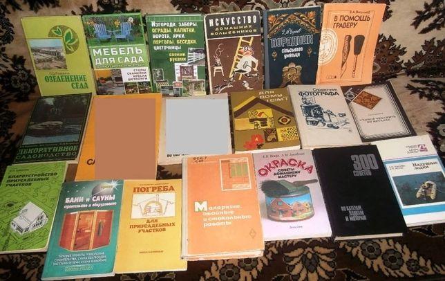 Книги отделка, благоустройство садовая мебель гравировка моторы лодки