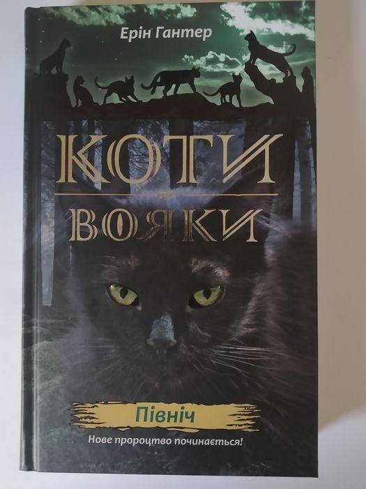 """Коти Вояки: Північ"" Сумы - изображение 1"