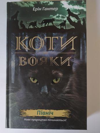 """""""Коти Вояки: Північ"""""""