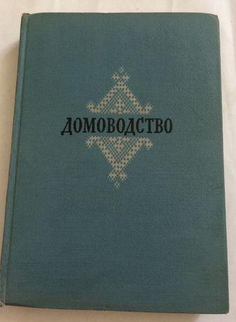 Книга «Домоводство», СССР  1957 г 480 стр.