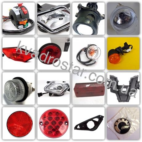 квадроцикл Brp Can Am фары,фонари,поворотники