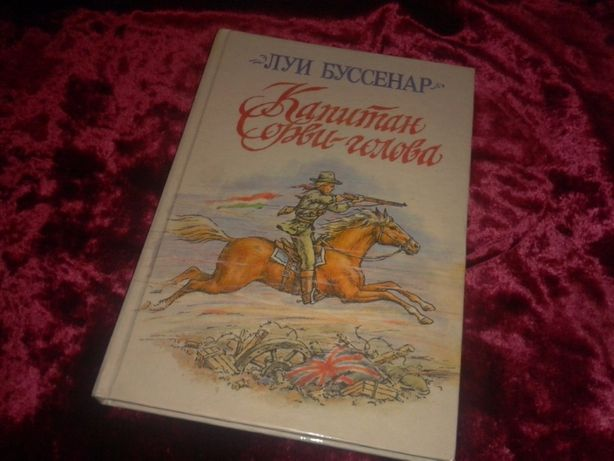 Книга шедевр детской литиратуры Луи Буссенар Капитан Сорви-Голова.