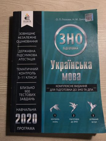 ЗНО Украинский язык 2020