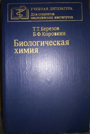Березов Коровкин Биологическая химия Биохимия Учебник 1983 г.