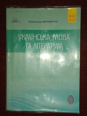 Зошит Авраменко ЗНО Українська мова і література 2 частина 2020