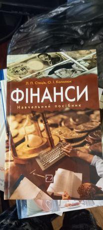 Фінанси, навчальний посібник. Стеців, Копилюк. Знання, 2007