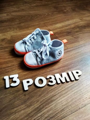 Кросівочки для найменших