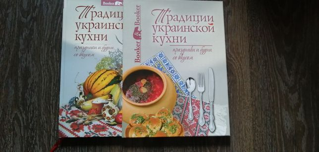 """Книга """"Традиции украинской кухни"""" - издательство Букер и Букер"""