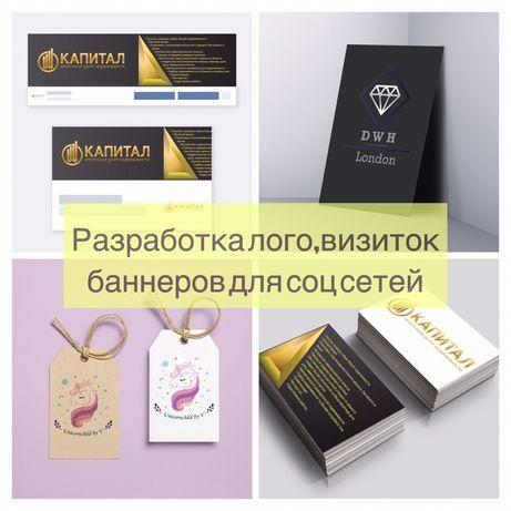 Услуги графического дизайнер разработка логотип визитка баннер реклама