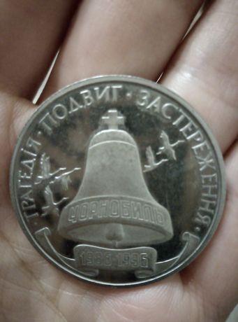 Монета памятная Чернобыль