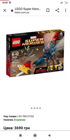 Lego marvel super heroes 76039
