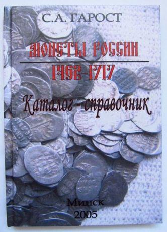 Монеты России. 1462-1717. 2005 г.