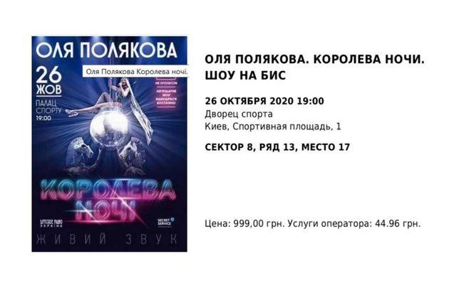 Продам билеты на Полякову 26,10,2021