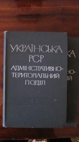 Українська РСР. Адміністративно-територіальний поділ в 2-х томах..