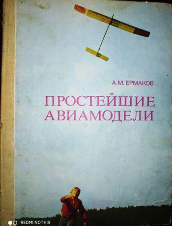 """Книга, А.М.Ермаков """"Простейшие авиомодели"""""""