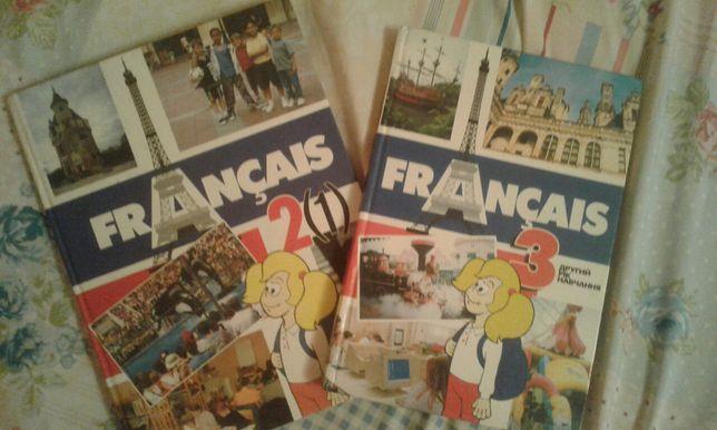 Учебники французского Чумак Н .П. Голуб Т .В
