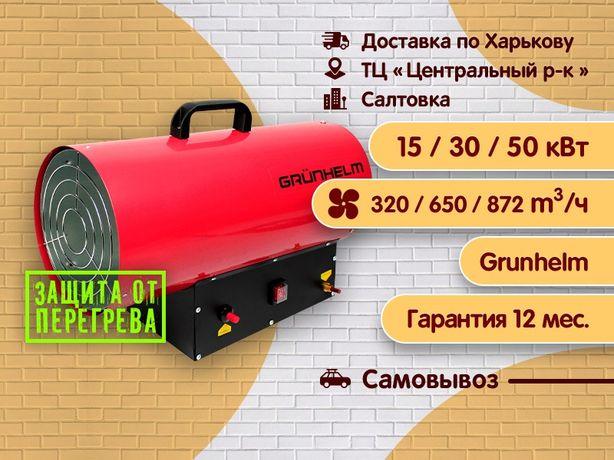 Газовая тепловая пушка,15кВт,30кВт,50кВт,GRUNHELM GGH-15,GGH-30,GGH-50