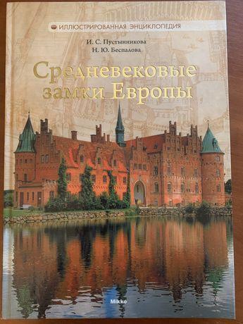 Средневековые замки Европы (Пустынникова, Беспалова)