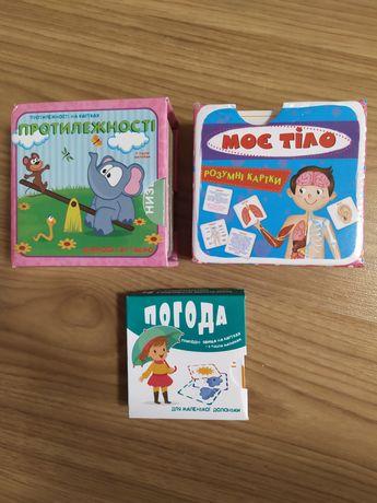 Карточки для малышей погода противоположности части тела