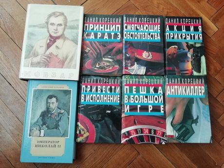 Книги Д. Корецкий, А. Боханов, Т. Шевченко
