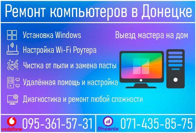 Ремонт и обслуживание компьютера, установка windows, удалённая помощь.
