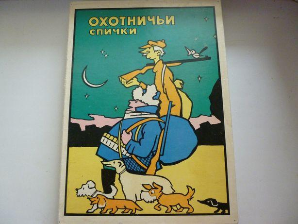 """Сувенирный набор """"Охотничьи спички"""". СССР"""