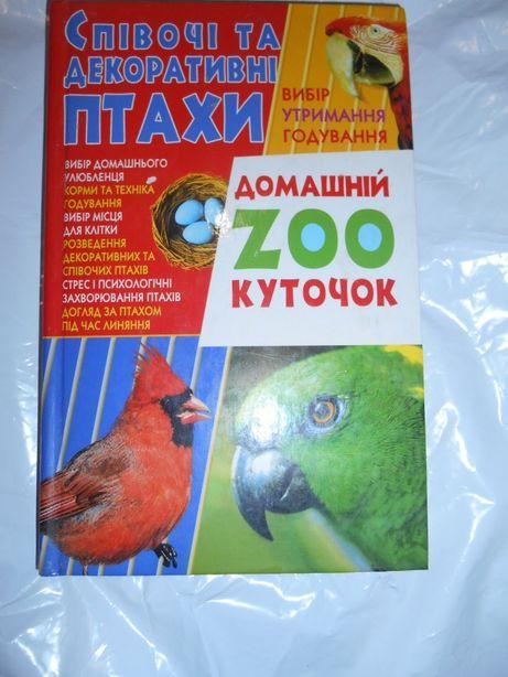 книжка Співочи те декоративні птахі
