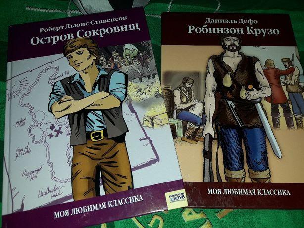 Продам новые книги Р.Л.Стивенсона и Даниеля Дефо для детей