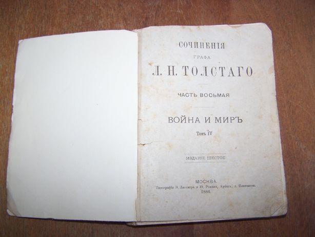 """Л.Н.Толстой """" Война и Мир"""" издание 1886 год Москва"""