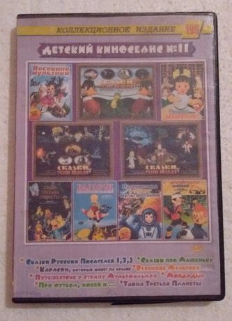 DVD диск Детские мультфильмы, мегаколлекция