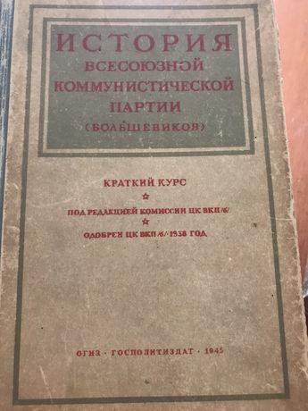 Книга История Всесоюзной коммунистической партии