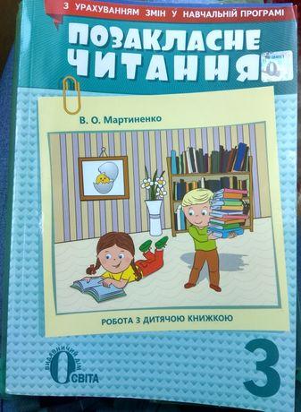 Книги для 3 класса