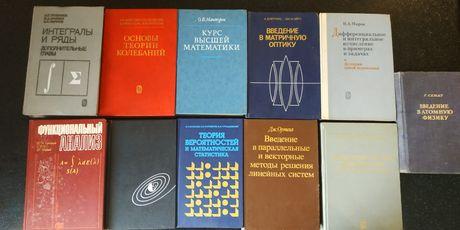 Физико - математической литературы.