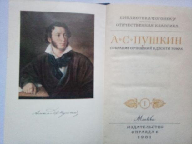 ас пушкин 10 томов 1981 изд