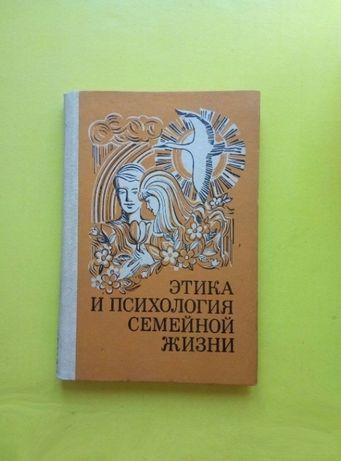 книга Этика и психология семейной жизни