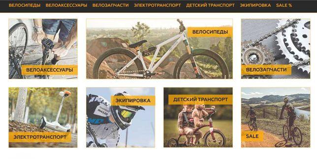 Продам бизнес. Сайт продажи велосипедов, электротранспорта, детского