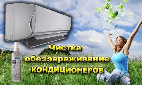 Чистка кондиционера от 590р.,профилактика,демонтаж,обслуживание.монтаж
